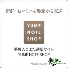 夢農人とよた通販サイト【YUME NOTE SHOP】